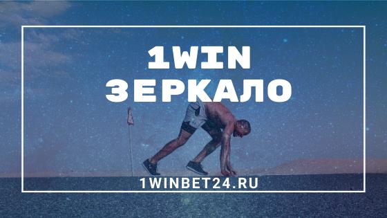 1win зеркало - Ван вин БК